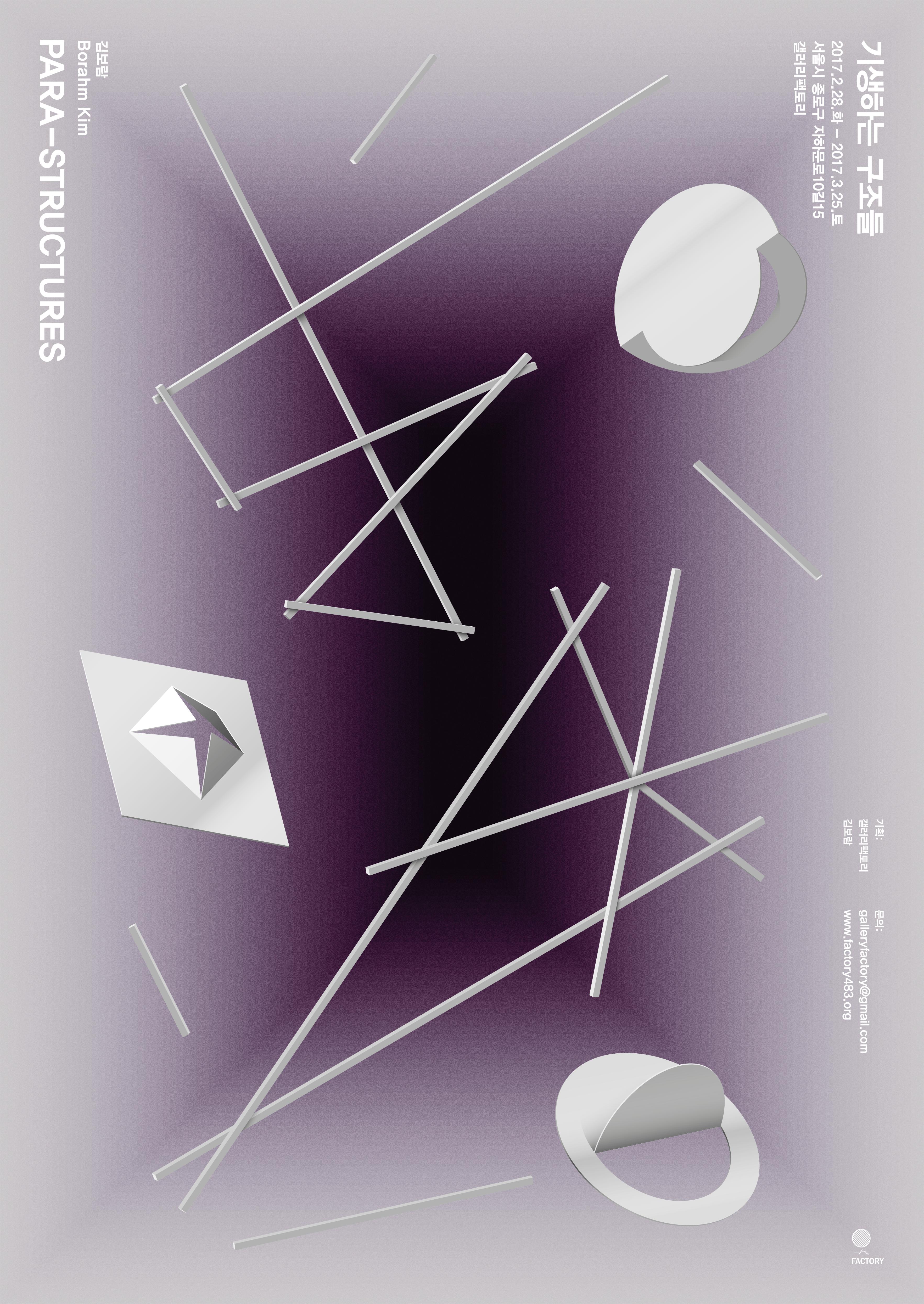 2017_02_24_기생하는 구조들_포스터.png