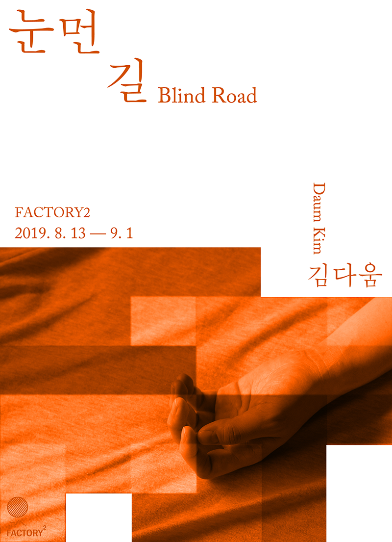 Blindroad-02-resize.png