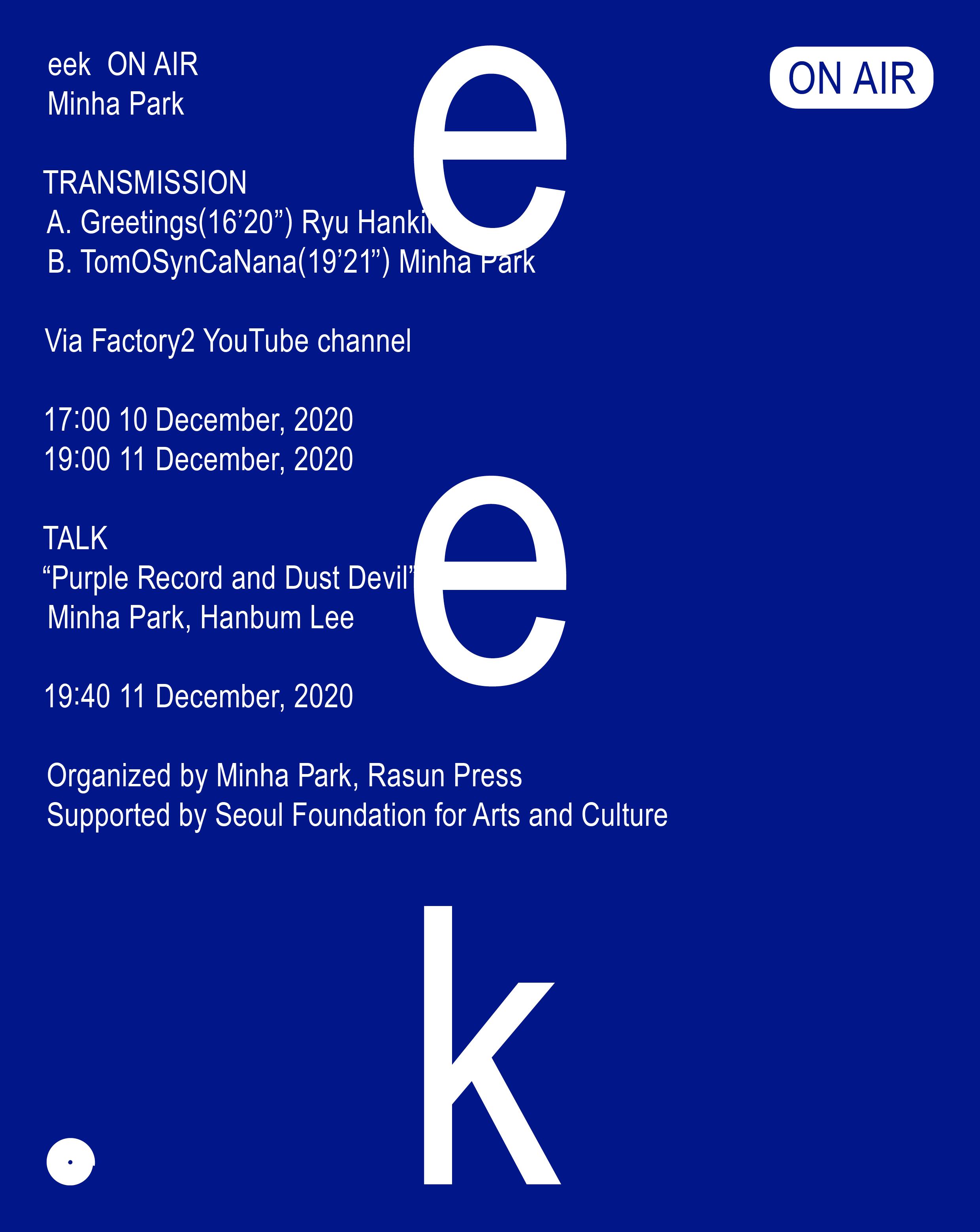 2020-12-Rasun-eek-EP-on_air-final.png
