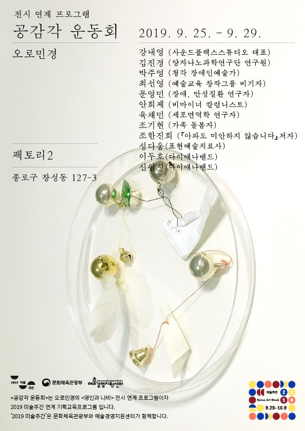 공감각운동회-포스터(컬러엠블렘 추가).png