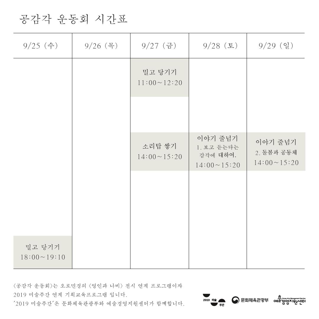 공감각-운동회-시간표-수정.png
