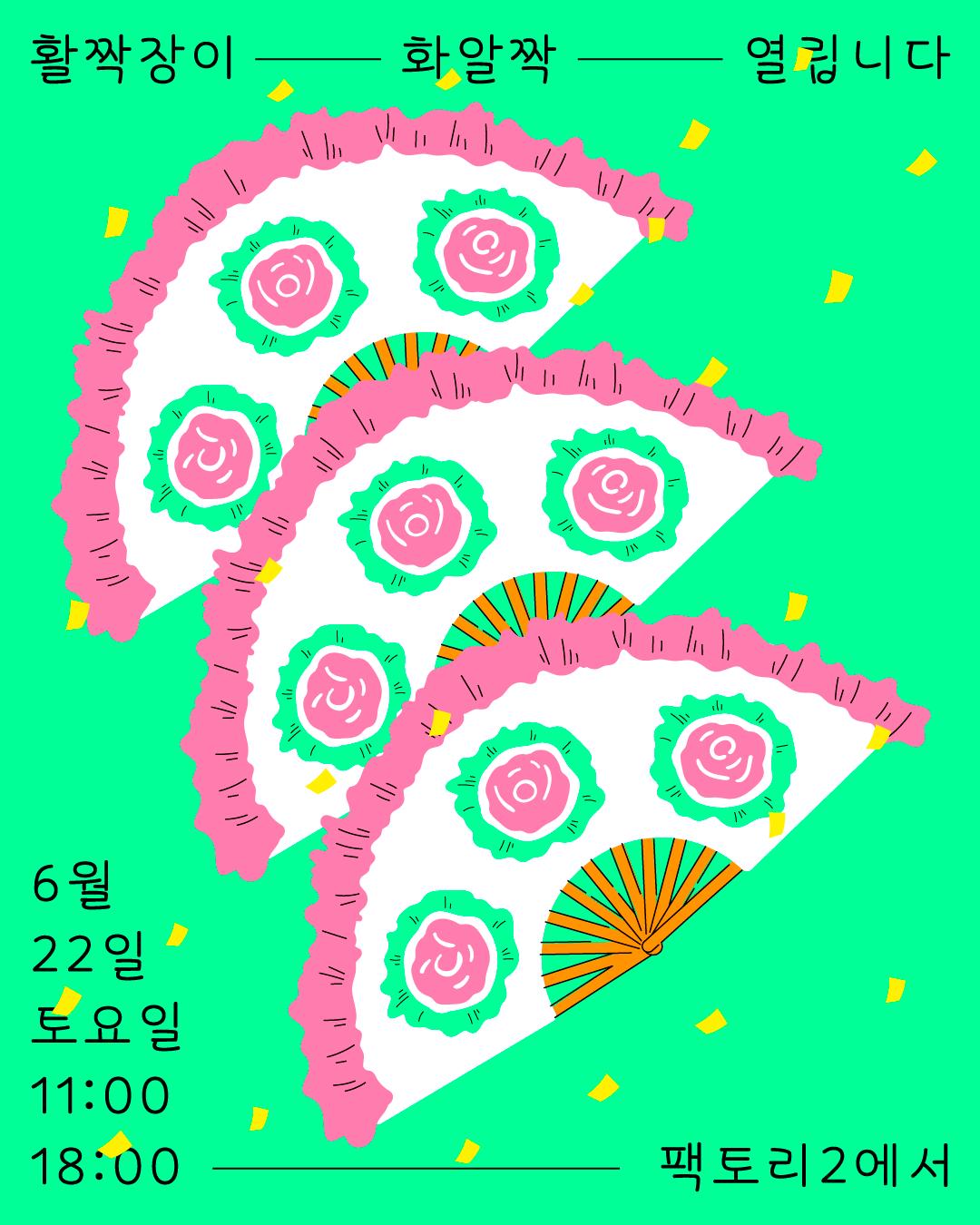 활짝장_2.png