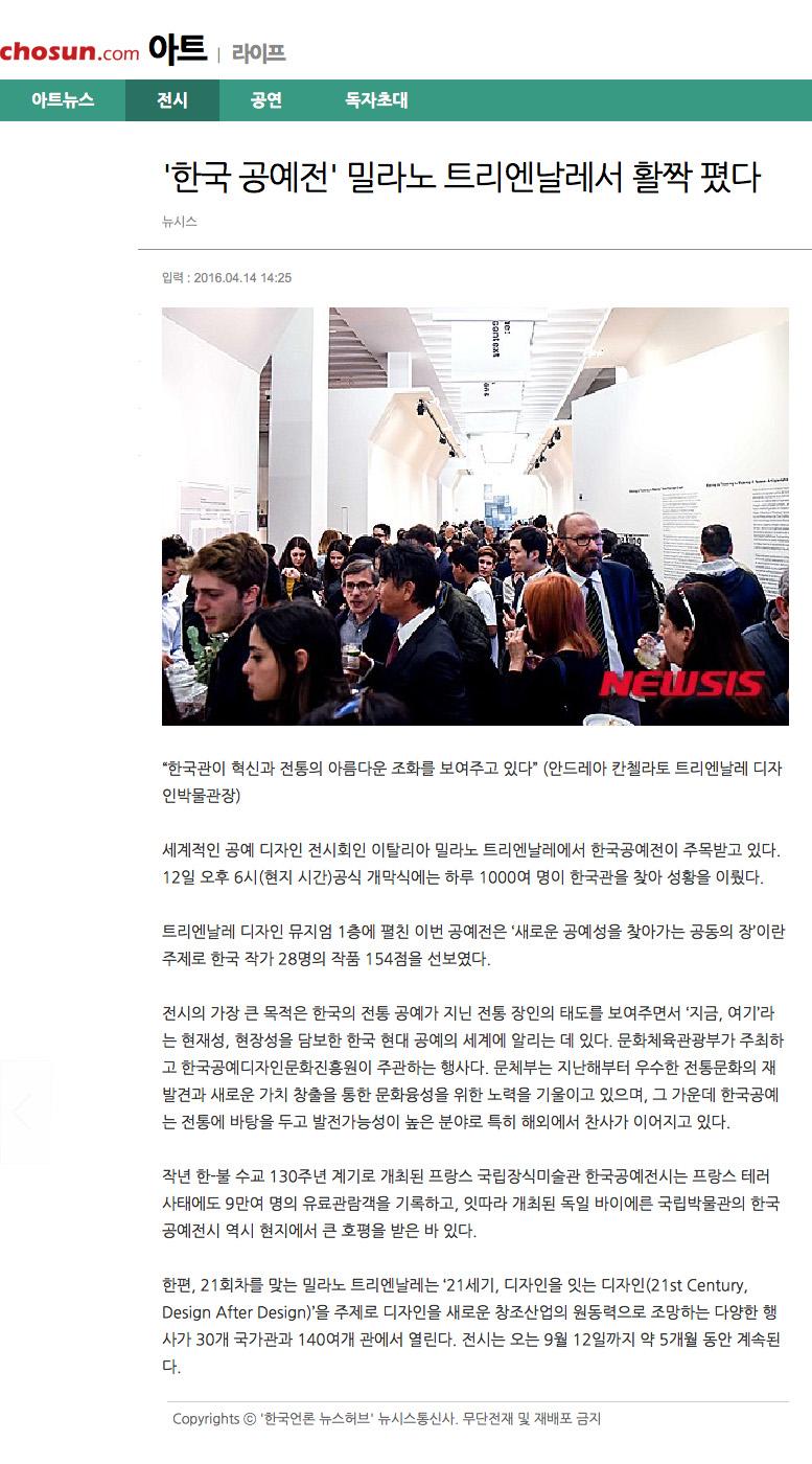 '한국 공예전' 밀라노 트리엔날레서 활짝 폈다 - 아트조선 - 전시 > 전시뉴스 (20160416).jpg