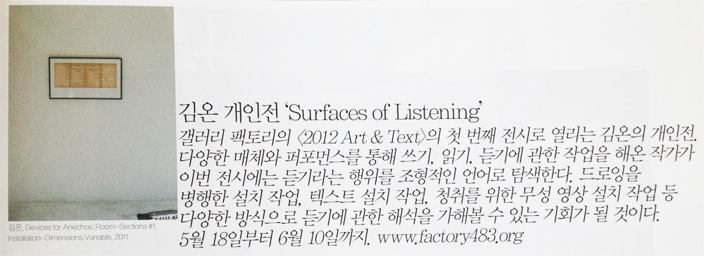 surfaces_of_listening_elledeco_201206.jpg