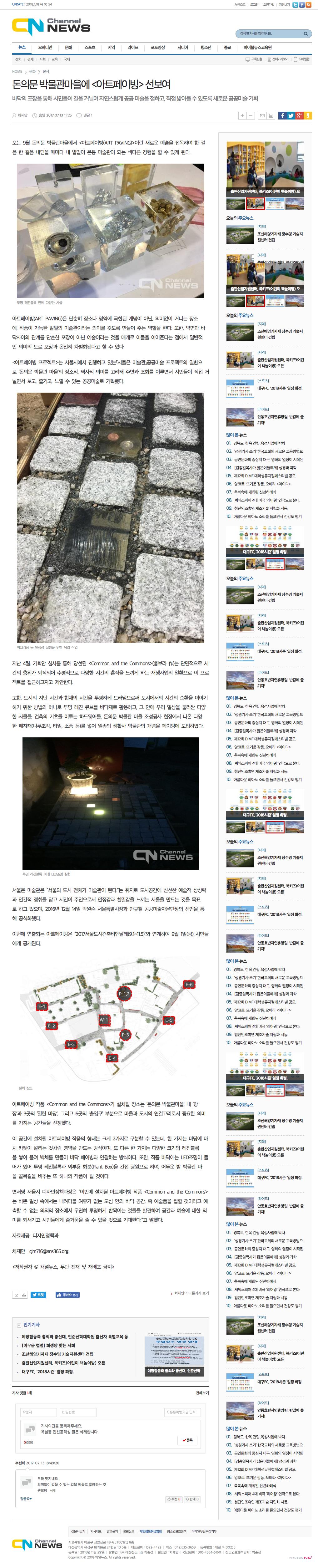 채널뉴스.png