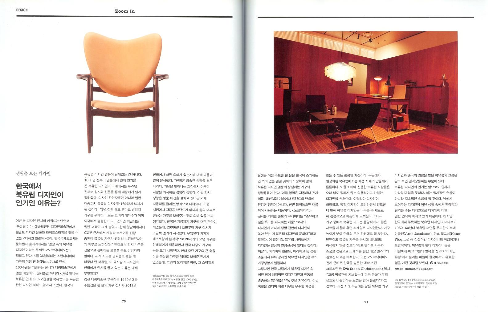 노르딕데이_jj_magazine_2012_April.jpg