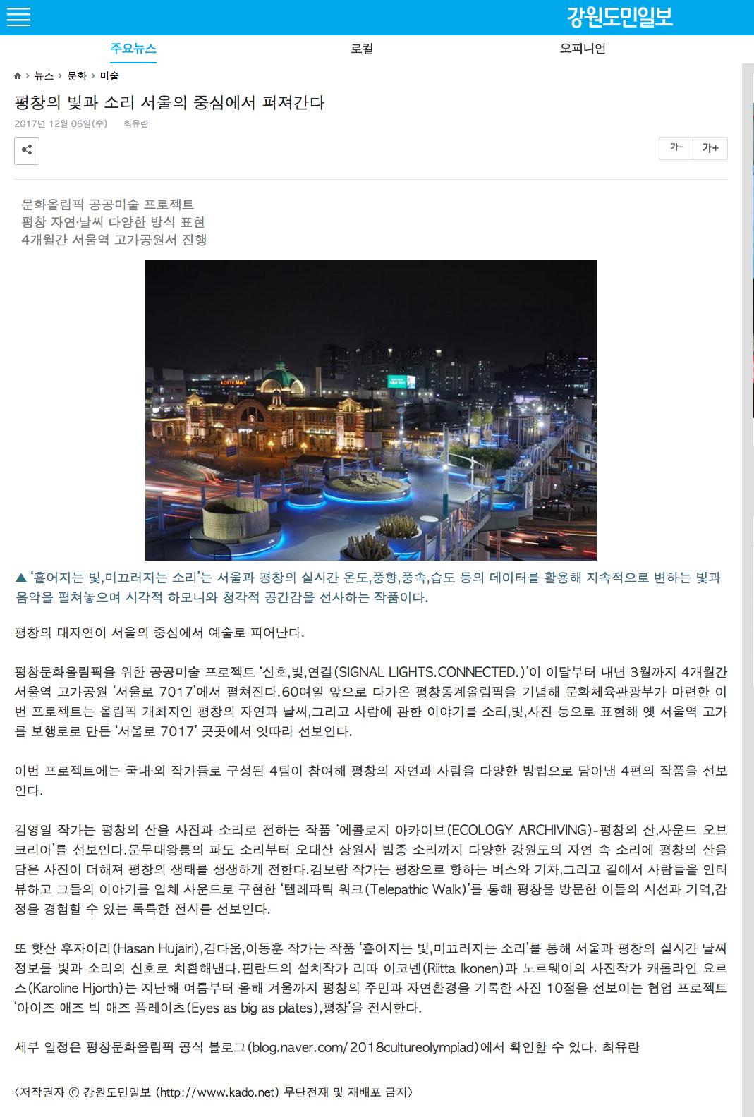 강원도민일보.png