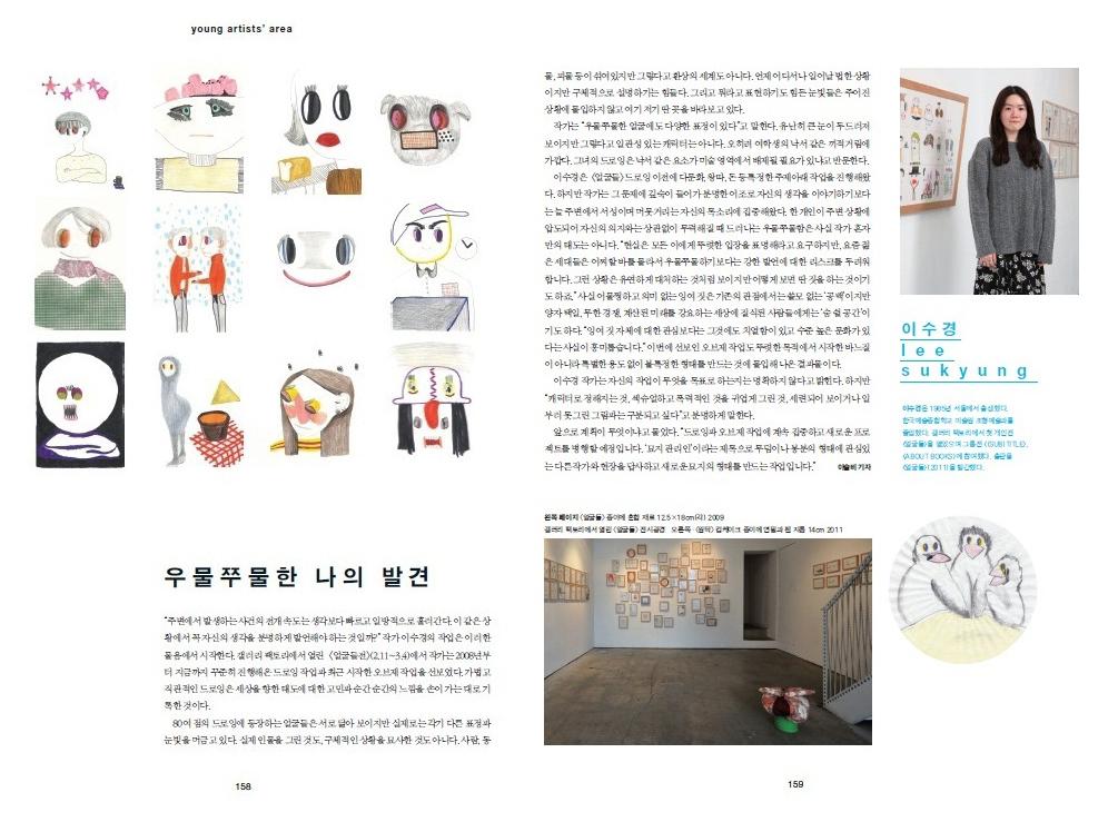 misool_03_leesukyung.jpg