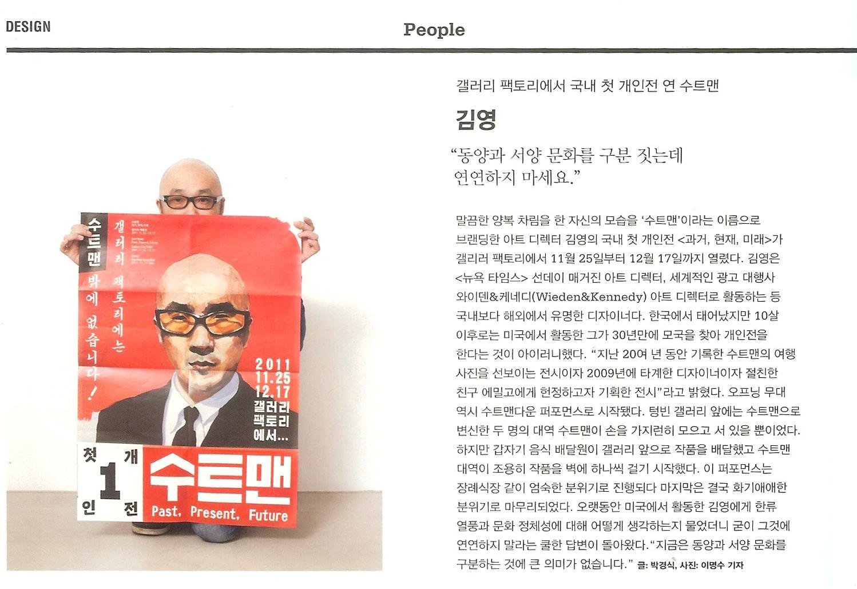 수트맨_월간디자인_2012년1월.jpg
