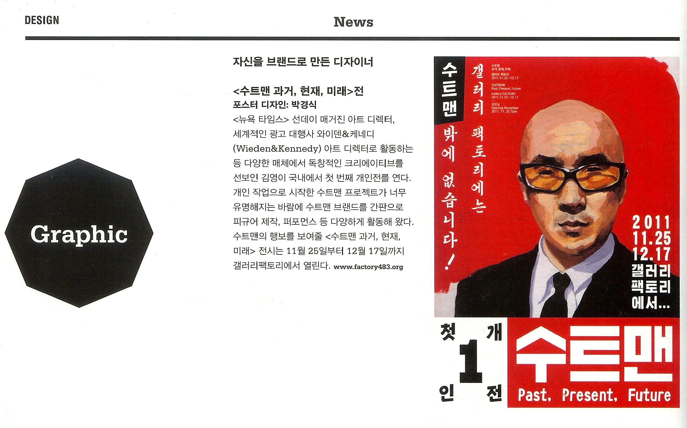 suitman_monthly_design_nov_2011.jpg