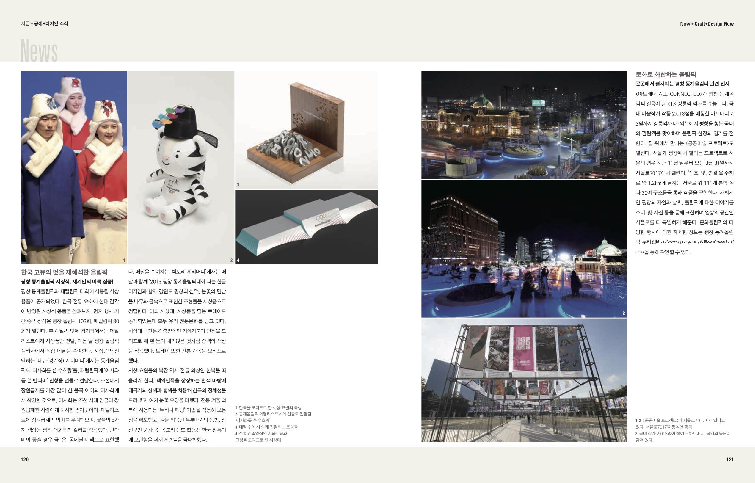 공예디자인+29호.jpg