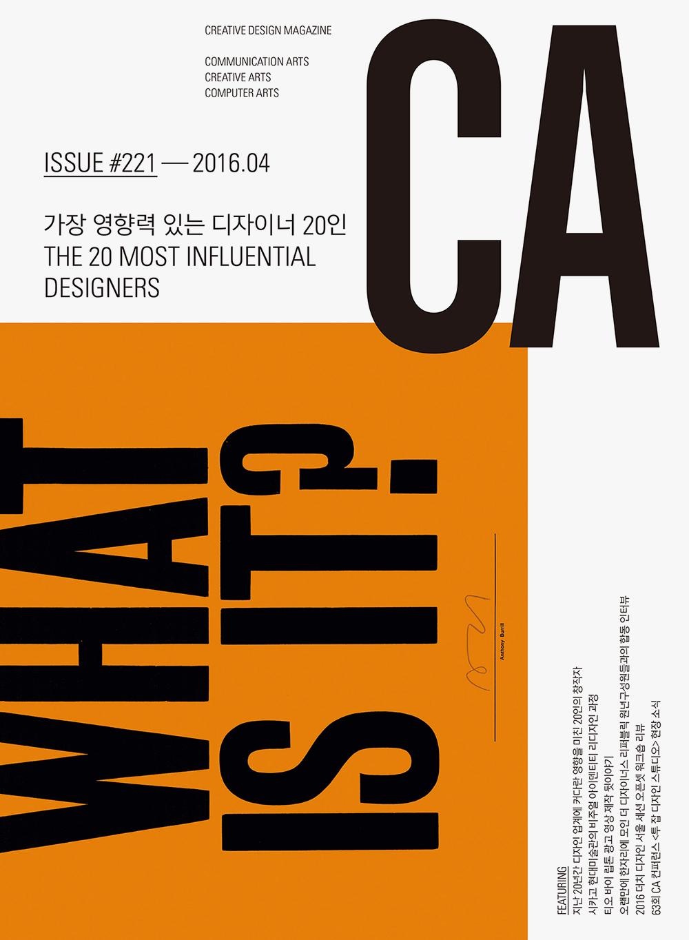 CA201604_00_COVER.jpg