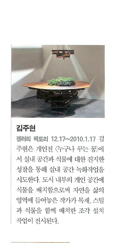 misool_2009_12_kimjoohyun.jpg