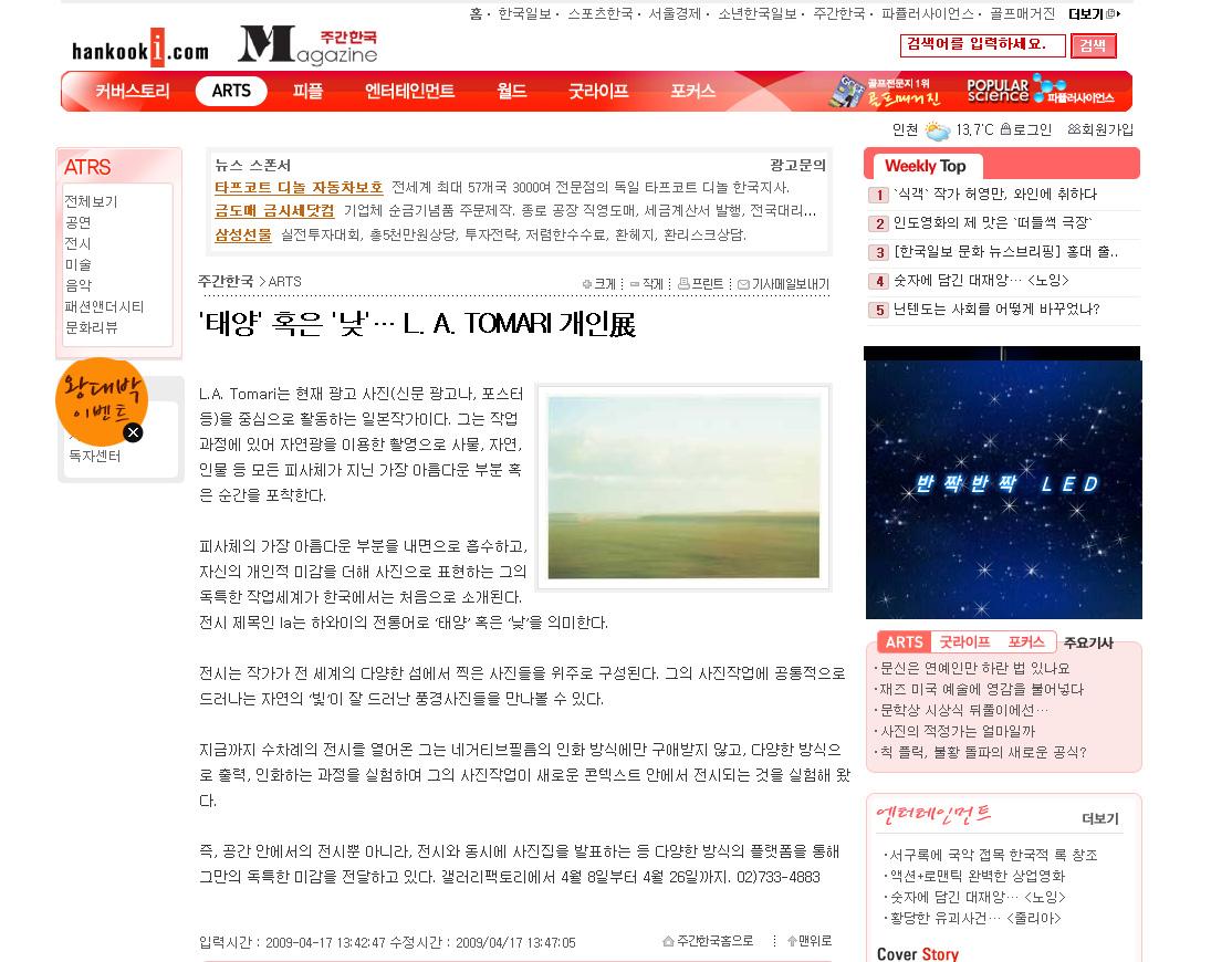 hankooki.com_2009_4_17.jpg
