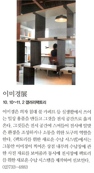 art_0810_oh_my_office.jpg