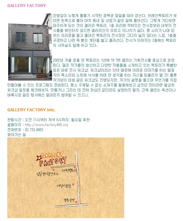 mintpaper_1024__factory.jpg