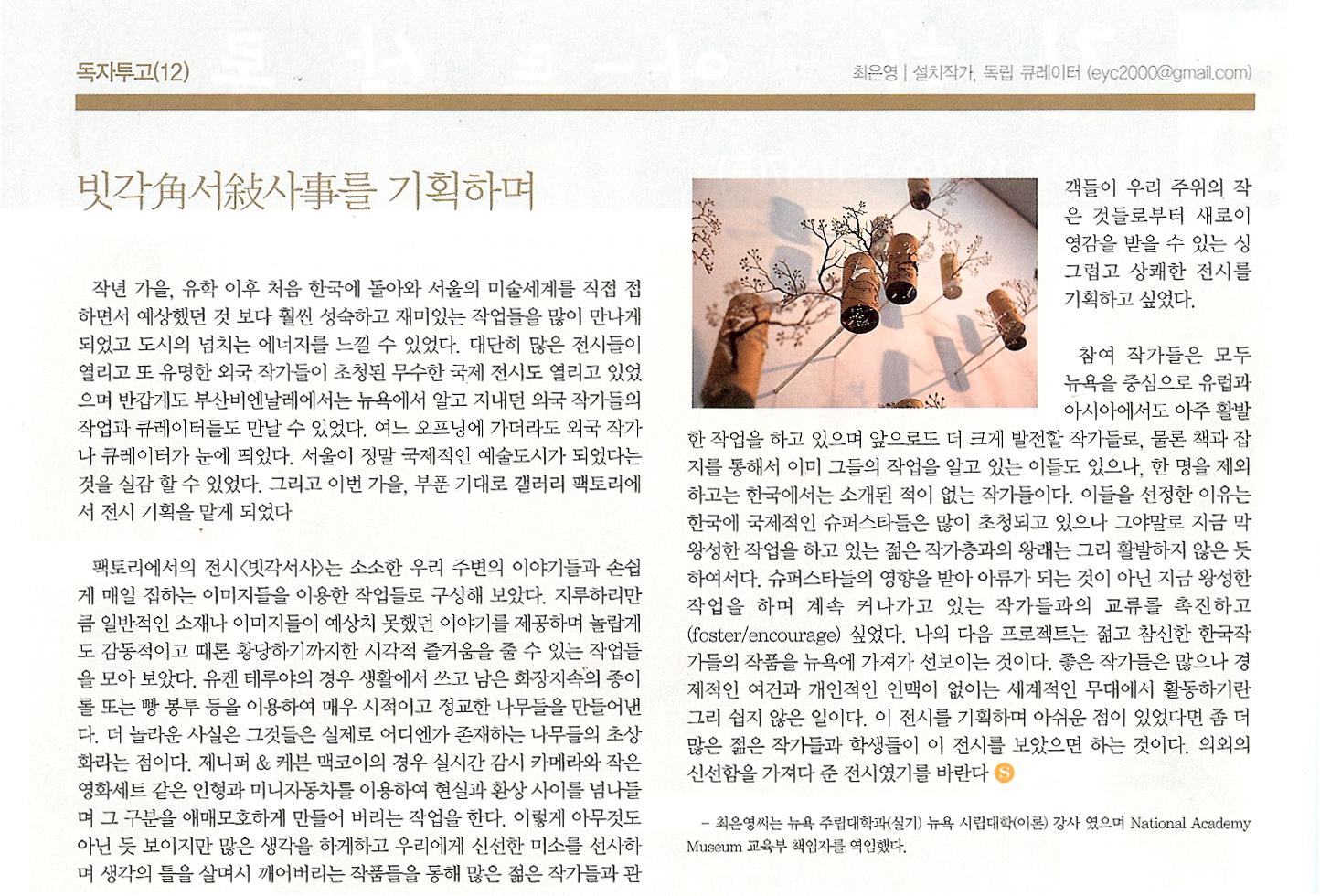 seoul_art_guide200711.jpg
